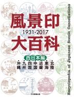 風景印大百科 1931‐2017 西日本編