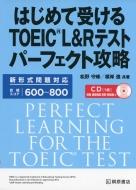 はじめて受けるTOEIC L&Rテストパーフェクト攻略