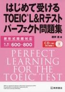 はじめて受けるTOEIC(R)l&Rテスト パーフェクト問題集