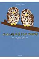 イートン校の2羽のフクロウ
