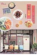 古都台南へ 旅のヒントBOOK