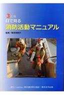 目で見る消防活動マニュアル