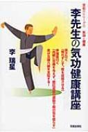 李先生の気功健康講座 文化のシリーズ