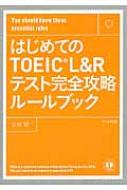 はじめてのTOEIC L&Rテスト完全攻略ルールブック