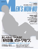 MEN'S NON・NO (メンズ ノンノ)2017年 5月号