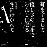 耳をすまして (7インチシングルレコード)