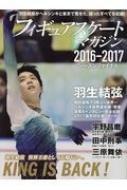 フィギュアスケート シーズンファイナル BBMOOK