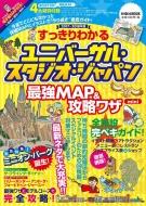 すっきりわかるユニバーサル・スタジオ・ジャパン最強MAP&攻略ワザ mini 扶桑社ムック