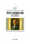 松田正久と政党政治の発展 原敬・星亨との連携と競合 MINERVA日本史ライブラリー