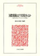 国際規範はどう実現されるか 複合化するグローバル・ガバナンスの動態 MINERVA人文・社会科学叢書