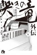 哭きの竜 外伝5 小学館文庫コミック版