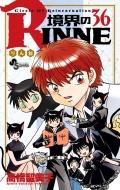 境界のRINNE 36 少年サンデーコミックス