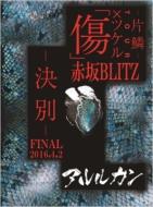 2016.4.02 傷×ツケルTOUR FINAL-決別-@赤坂BLITZ