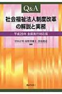 Q&A 社会福祉法人制度改革の解説と実務 平成29年全面施行対応版