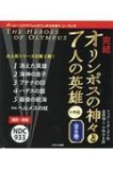 完結オリンポスの神々と7人の英雄+外伝(全6巻セット)パーシー・ジャクソンとオリンポスの神々シーズン2