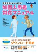 外国人患者対応マニュアル