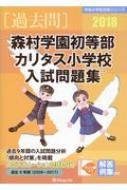 森村学園初等部・カリタス小学校入試問題集 2018 有名小学校合格シリーズ