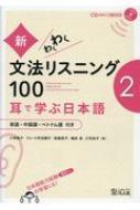 新・わくわく文法リスニング100 耳で学ぶ日本語 2