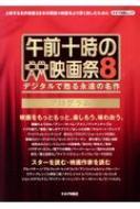 午前十時の映画祭 8 プログラム 8 キネマ旬報ムック