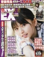 EX (イーエックス)大衆 2017年 5月号