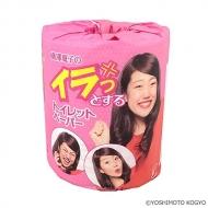 トイレットペーパー 横澤夏子のトイレでもイラッとさせる女!