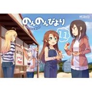のんのんびより 11 MFコミックス アライブシリーズ
