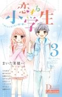 恋する小学生 3 -オトナになりたい帰り道-ちゃおコミックススペシャル