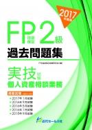 FP技能検定2級過去問題集 実技試験 個人資産相談業務 2017年度版