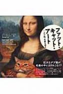 ファット・キャット・アート デブ猫、名画を語る