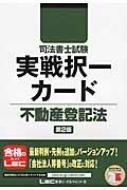 司法書士試験実戦択一カード 不動産登記法 司法書士試験シリーズ