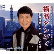 横濱ダンディ