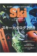 ブルーガイド・グラフィック Ski カタログ