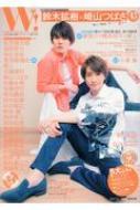 W! Vol.14 廣済堂ベストムック