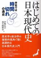 """はじめての日本現代史 学校では""""時間切れ""""の通史"""