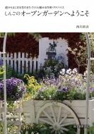 しんごのオープンガーデンへようこそ 庭からはじまる花のまちづくりと魅せる作例・アドバイス