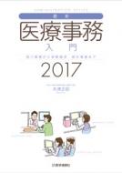 最新・医療事務入門 2017年版 窓口業務から保険請求, 統計業務まで