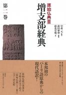 原始仏典 3|第2巻 増支部経典