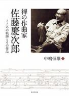 禅の作曲家 佐藤慶次郎 こころの軌跡とその作品