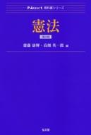 憲法 Next教科書シリーズ