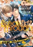BreakThrough デンパ男とオトメ野郎ex.B-PRINCE文庫