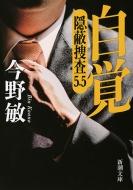 自覚 隠蔽捜査 5.5 新潮文庫