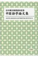 杉村博文教授退休記念中国語学論文集