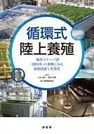 """循環式陸上養殖 飼育ステージ別""""国内外""""の事例にみる最新技術と産業化"""