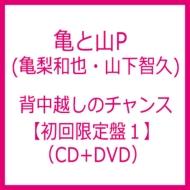 背中越しのチャンス 【初回限定盤1】(CD+DVD)