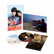 映画「君と100回目の恋」【初回生産限定盤】