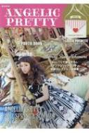 ANGELIC PRETTY IN PARIS PHOTO BOOK e-MOOK