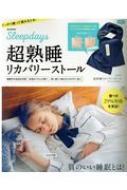 Sleepdays 超熟睡リカバリーストール e-MOOK