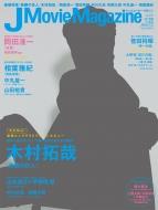 J MOVIE MAGAZINE (ジェイムービーマガジン)VOL.22 パーフェクト・メモワール