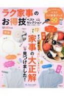 HMV&BOOKS onlineMagazine (Book)/ラク家事お得技ベストセレクション お得技シリーズ 晋遊舎ムック