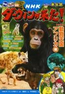 発見!マンガ図鑑 NHKダーウィンが来た! 新装版 動物天国アフリカ編